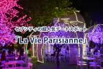 セブ島レストラン♡超人気!セブシティのデートスポット「La Vie Parisianne」