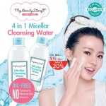 MyBeautyDiary-CleansingWater_stock
