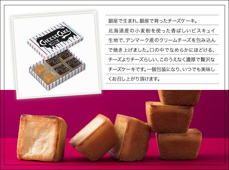 Shiseido Parlour Cheesecake Cubes