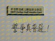 civil servant support protest #hongkongE