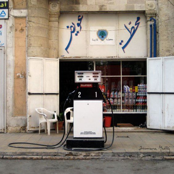 Very very small petrol station.