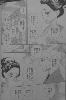 Seirou Opera 7_4