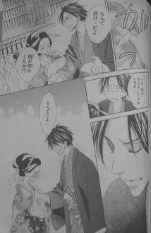 Seirou Opera 7_9
