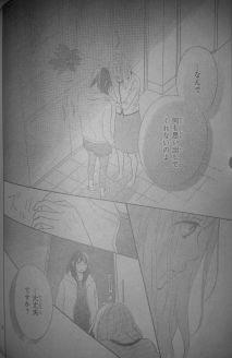 Aoyama Tsukiko desu! Ch 11_11