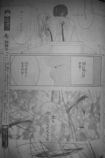 Hana ni Kamitsuku 6_9