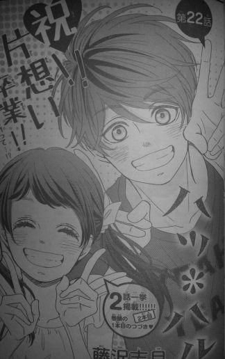 Hatsu _ Haru Ch22_1