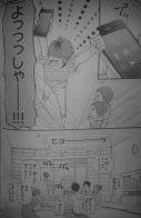 Hatsu _ Haru Ch22_9
