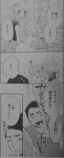 Koisuru Harinezumi Ch22_11