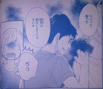 Koisuru Harinezumi Ch22_12