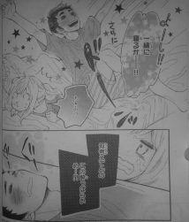 Koisuru Harinezumi Ch22_22