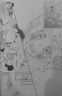 Koisuru Harinezumi Ch22_25