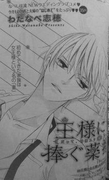 Ou-sama ni Sasagu Kusuriyubi 14_1