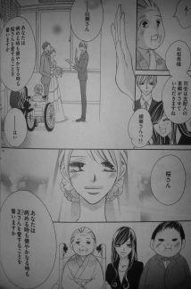 Ou-sama ni Sasagu Kusuriyubi 14_10