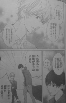 Sora o Kakeru Yodaka Ch11_12