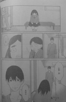 Sora o Kakeru Yodaka Ch11_5