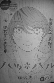 Hatsu _ Haru Ch23_1
