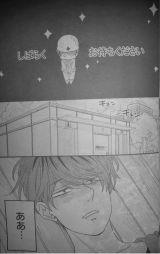Hatsu _ Haru Ch23_11