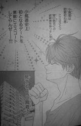 Hatsu _ Haru Ch23_4