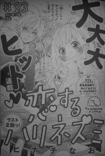 Koisuru Harinezumi Ch23_1