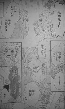 Koisuru Harinezumi Ch23_3