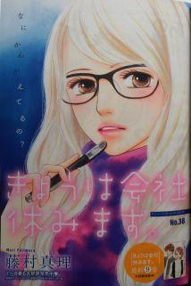 Kyou wa Kaisha Yasumimasu Ch 38_1