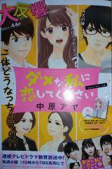 Dame na Watashi ni Koishite Kudasai Ch44_0