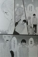 Dame na Watashi ni Koishite Kudasai Ch44_14