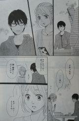 Dame na Watashi ni Koishite Kudasai Ch44_9