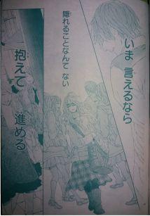 Kirakira to Yoru ni Furu Ch2_6