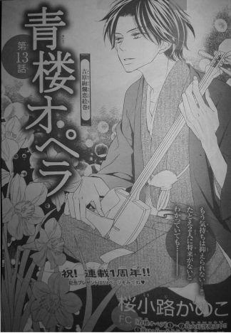 Seirou Opera Ch13_1