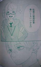 HatsuHaru Ch29_5