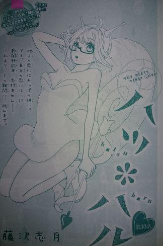HatsuHaru Ch30_1
