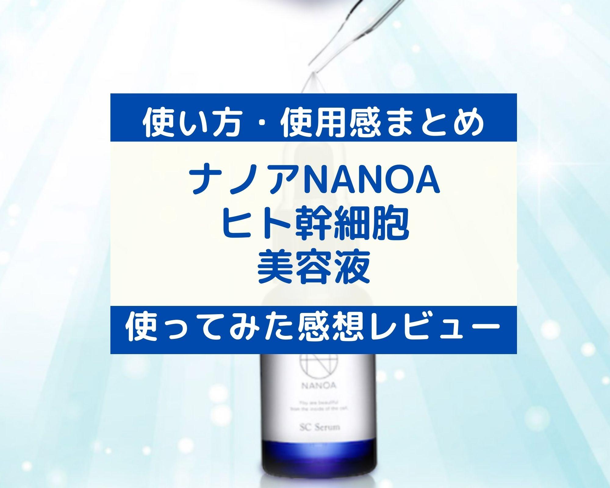 ナノアNANOA美容液の使い方 実際に使ってみた使用感もレビュー