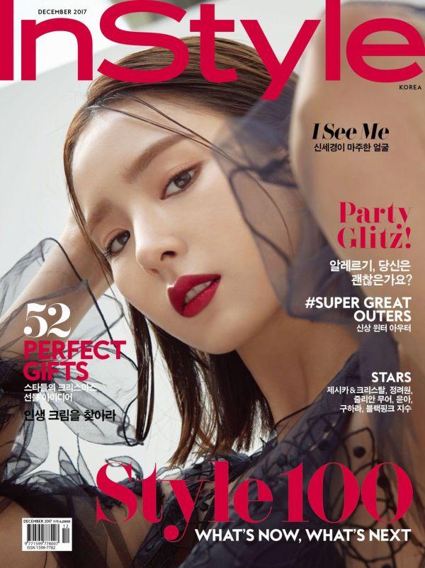 Shin Se Kyung - InStyle Magazine December 2017