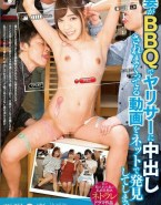 Nanase Nishino Small Tits Movie Cover Naked 001