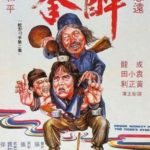 Big and Little Wong Tin Bar (1962) movies poster image.