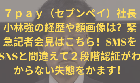 sevenpay-title