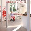 北欧3か国の素敵なキッチン・インテリア『北欧のキッチン・アルバム』