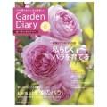 『ガーデンダイアリー バラと暮らせば人生は倍楽しい Vol.1』