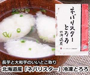 長芋と大和芋「ネバリスター」