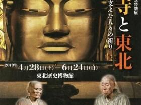 東大寺と東北―復興を支えた人々の祈り―