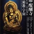 京都・醍醐寺-真言密教の宇宙-