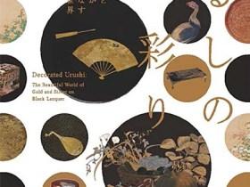 うるしの彩り―漆黒と金銀が織りなす美の世界