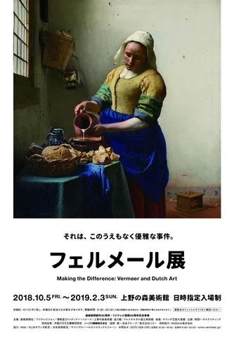 フェルメール/ 牛乳を注ぐ女