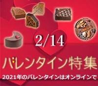 バレンタイン特集2021~今年のチョコレートギフトは通販で!