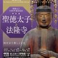 聖徳太子1400年遠忌記念 特別展「聖徳太子と法隆寺」7/13より東京国立博物館にて開催