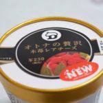 オトナの贅沢 木苺レアチーズ