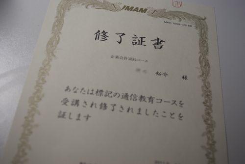 shuryo2.jpg