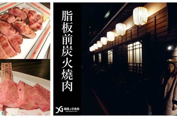 台中燒肉 脂板前炭火燒肉