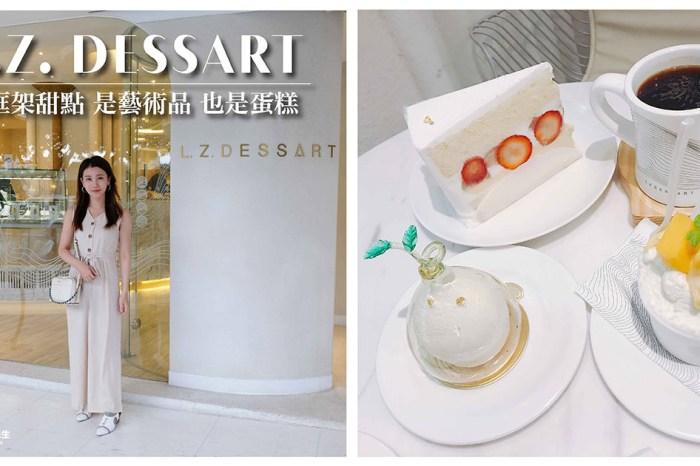 L.Z. DESSART 無框架甜點 台中甜點推薦